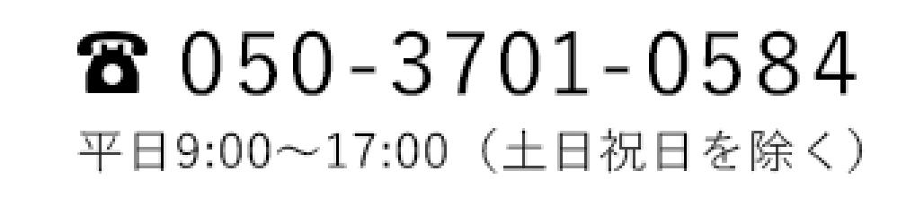 050-3701-0584